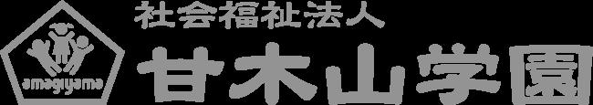 社会福祉法人 甘木山学園