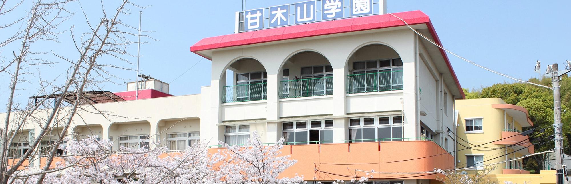 児童養護施設 甘木山学園